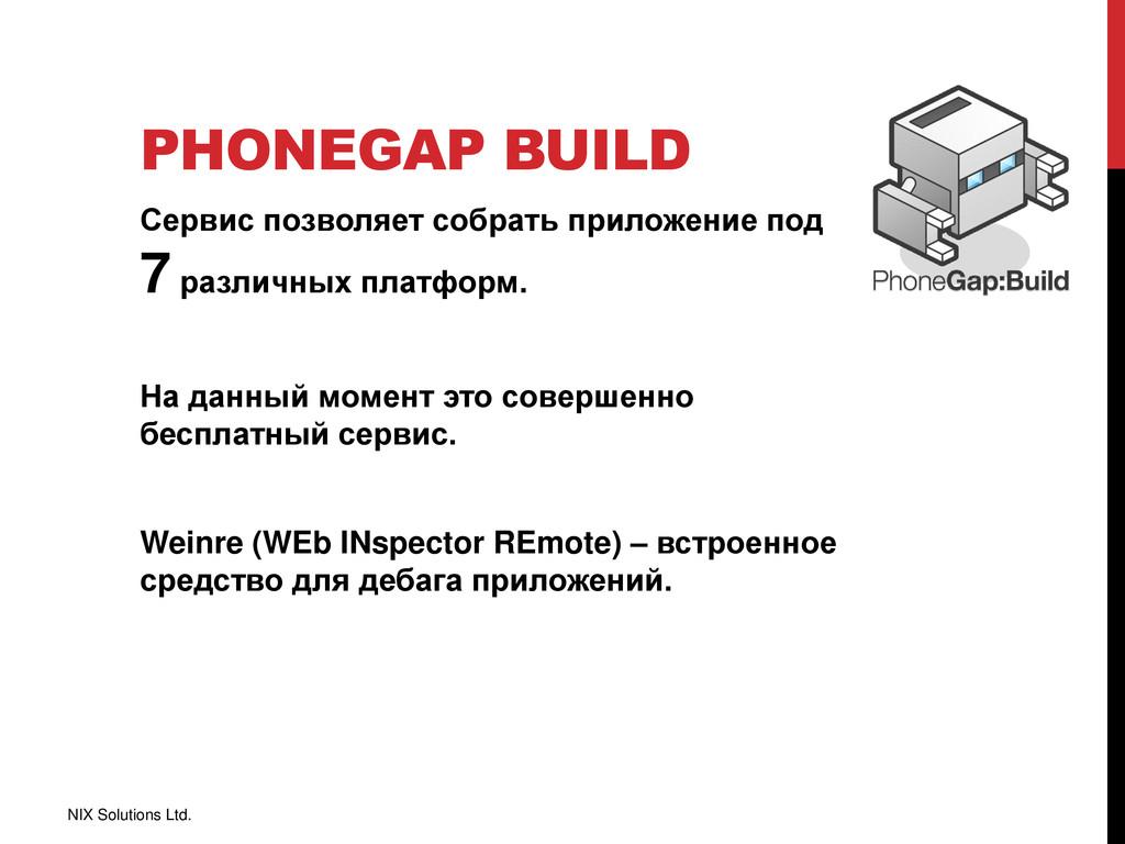 PHONEGAP BUILD Сервис позволяет собрать приложе...