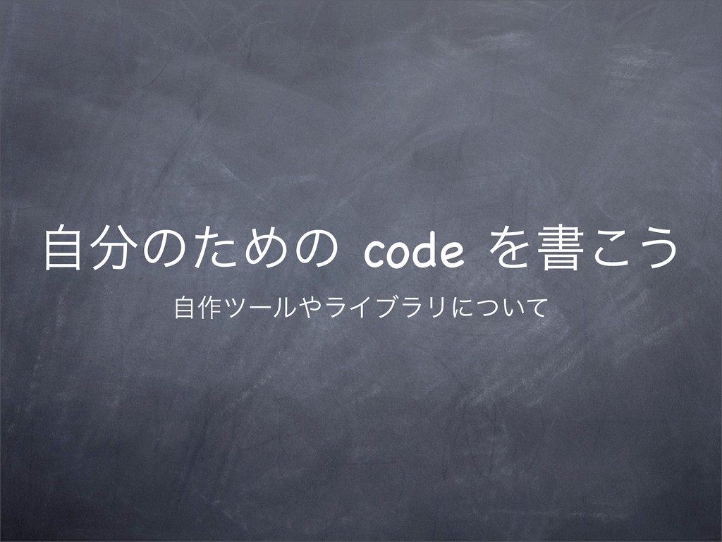 ࣗͷͨΊͷ code Λॻ͜͏ ࣗ࡞πʔϧϥΠϒϥϦʹ͍ͭͯ