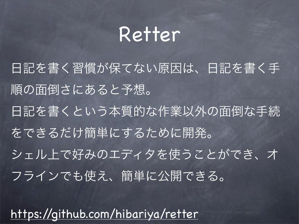 Retter هΛॻ͘श׳͕อͯͳ͍ݪҼɺهΛॻ͘ख ॱͷ໘͞ʹ͋Δͱ༧ɻ هΛॻ...
