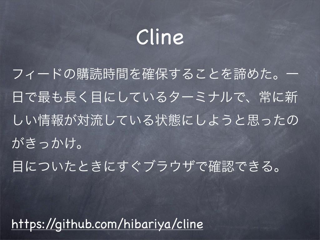 Cline ϑΟʔυͷߪಡؒΛ֬อ͢Δ͜ͱΛఘΊͨɻҰ Ͱ࠷͘ʹ͍ͯ͠ΔλʔϛφϧͰ...