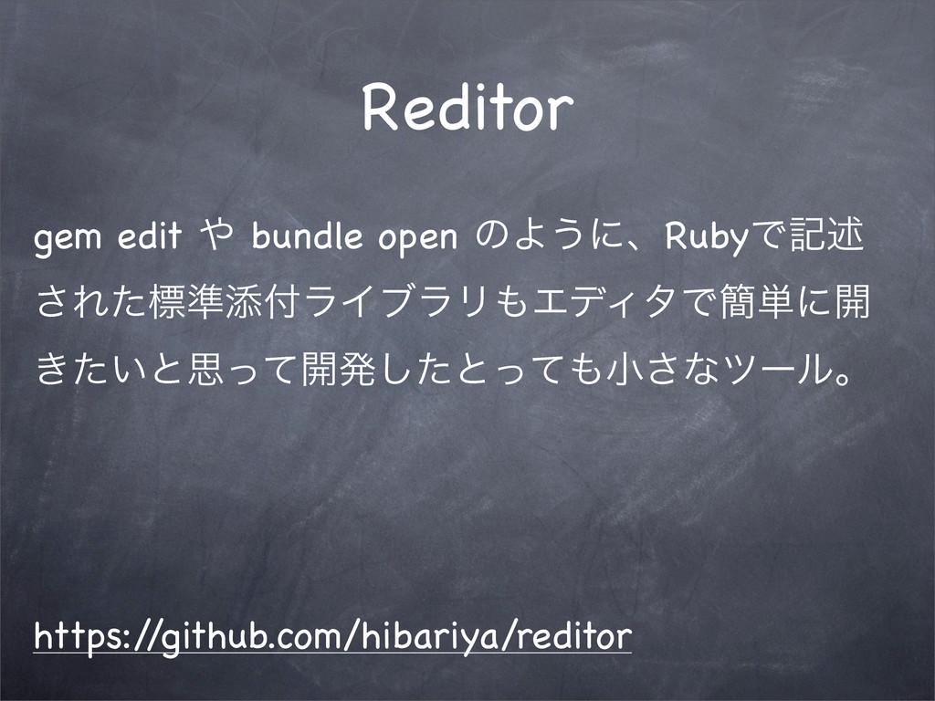 Reditor gem edit  bundle open ͷΑ͏ʹɺRubyͰهड़ ͞Εͨ...