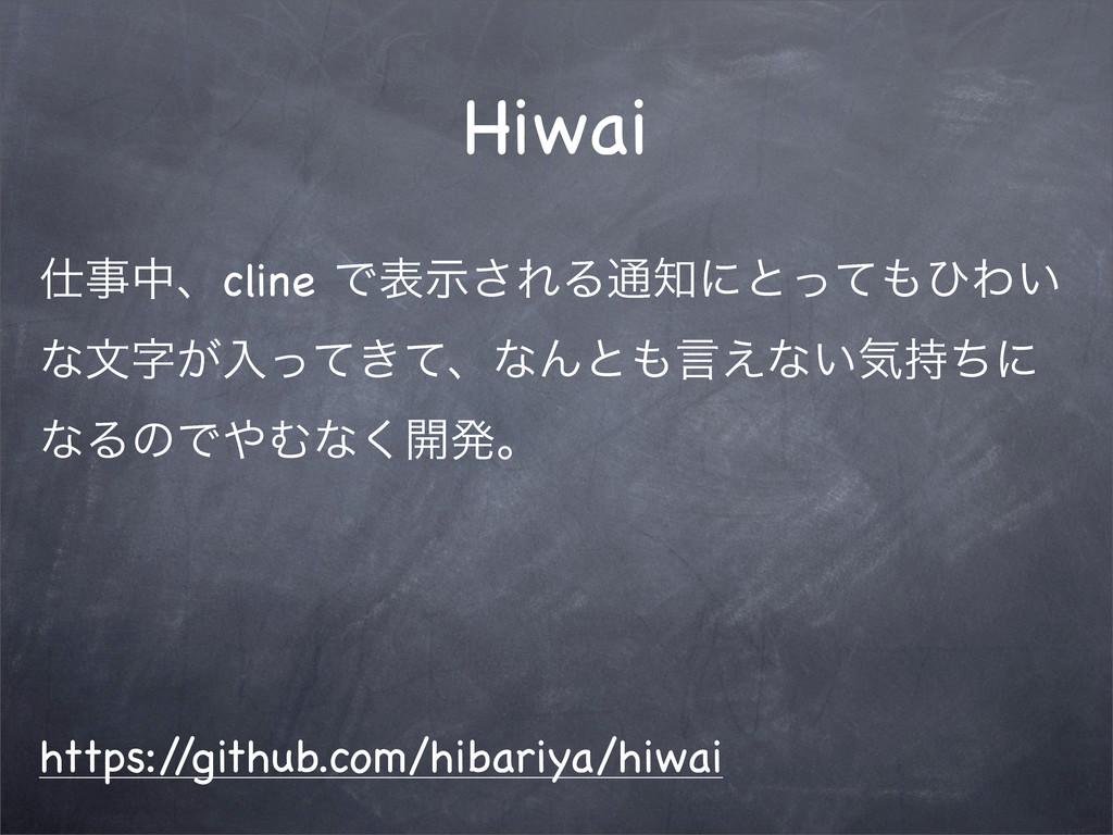 Hiwai தɺcline Ͱදࣔ͞ΕΔ௨ʹͱͬͯͻΘ͍ ͳจ͕ೖ͖ͬͯͯɺͳΜͱ...