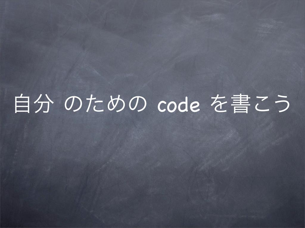 ࣗ ͷͨΊͷ code Λॻ͜͏