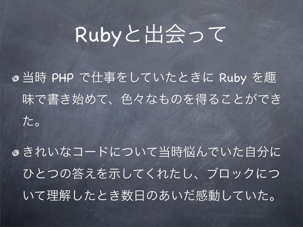 Rubyͱग़ձͬͯ  PHP ͰΛ͍ͯͨ͠ͱ͖ʹ Ruby Λझ ຯͰॻ͖Ίͯɺ৭ʑ...