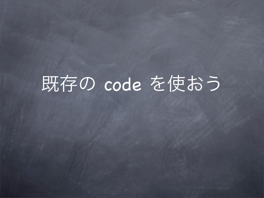 طଘͷ code Λ͓͏