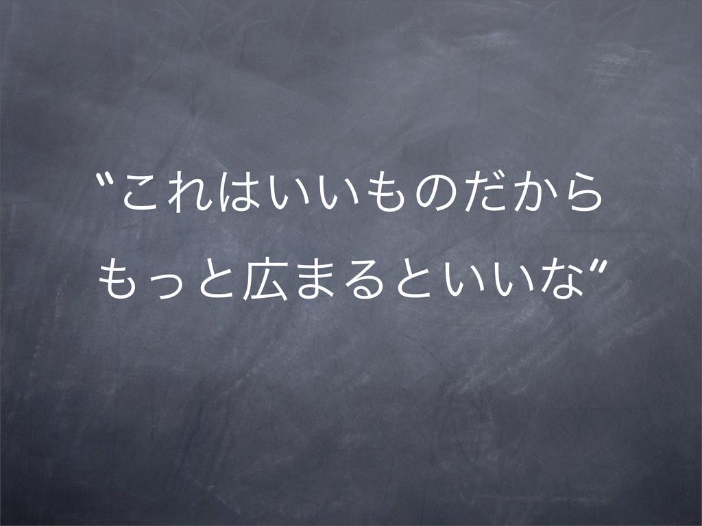 """""""͜Ε͍͍ͷ͔ͩΒ ͬͱ·Δͱ͍͍ͳ"""""""