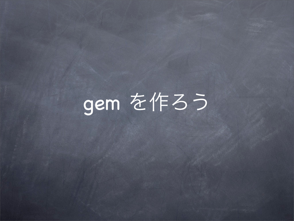 gem Λ࡞Ζ͏