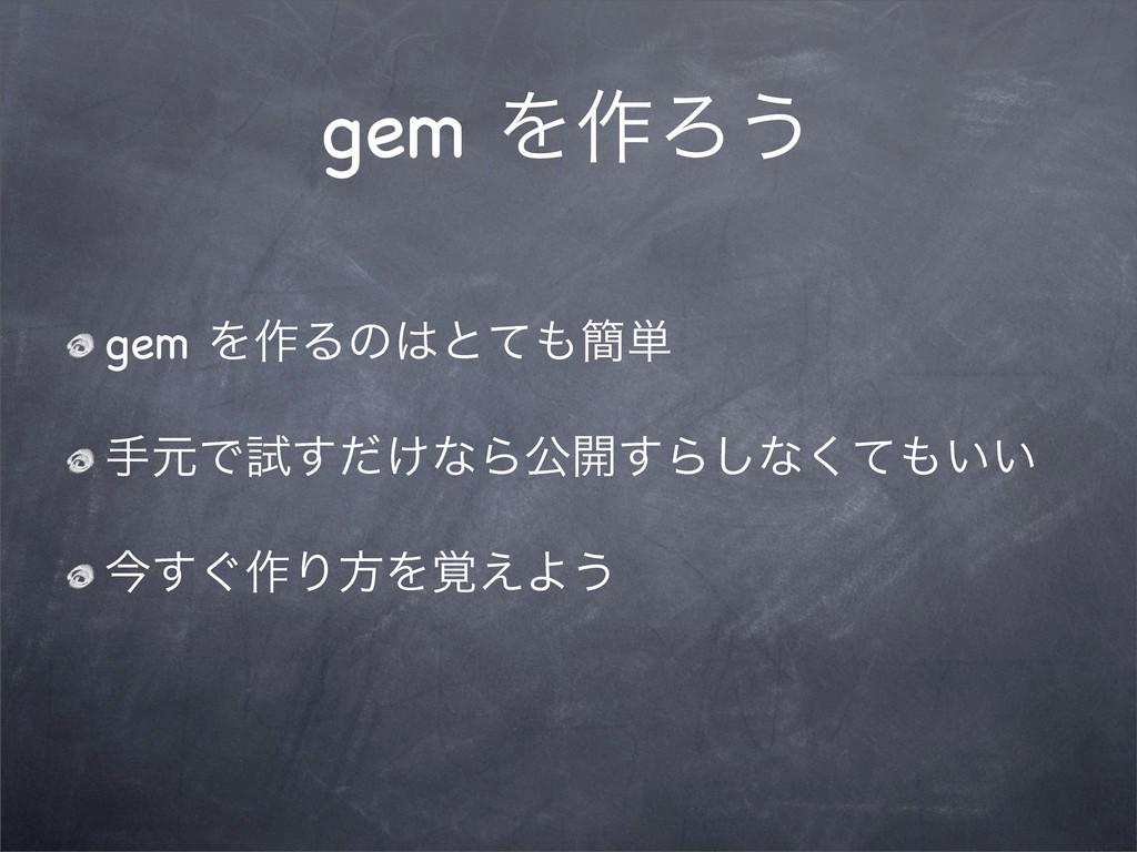 gem Λ࡞Ζ͏ gem Λ࡞Δͷͱͯ؆୯ खݩͰࢼ͚ͩ͢ͳΒެ։͢Β͠ͳ͍͍ͯ͘ ࠓ͢...