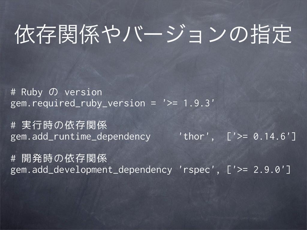 ґଘؔόʔδϣϯͷࢦఆ # Ruby の version gem.required_rub...