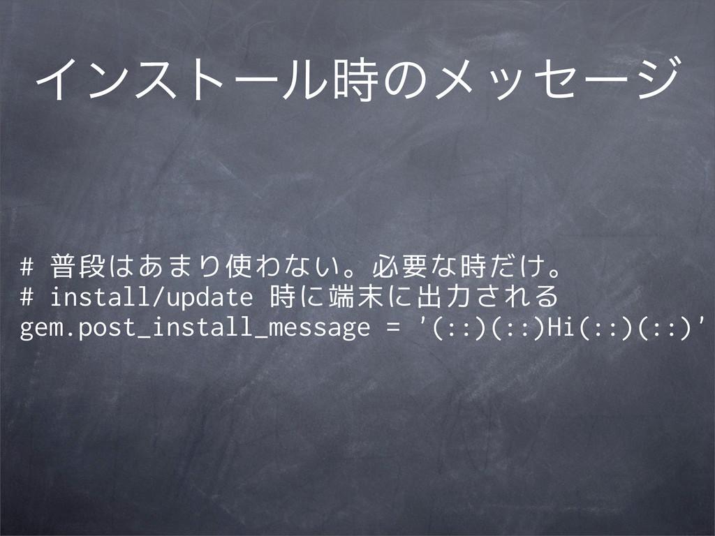 Πϯετʔϧͷϝοηʔδ # 普段はあまり使わない。必要な時だけ。 # install/up...
