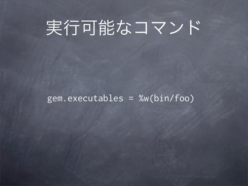 ࣮ߦՄͳίϚϯυ gem.executables = %w(bin/foo)