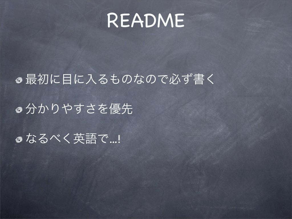 README ࠷ॳʹʹೖΔͷͳͷͰඞͣॻ͘ ͔Γ͢͞Λ༏ઌ ͳΔ͘ӳޠͰ...!