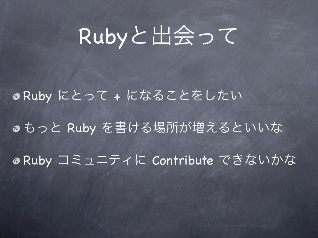 Rubyͱग़ձͬͯ Ruby ʹͱͬͯ + ʹͳΔ͜ͱΛ͍ͨ͠ ͬͱ Ruby Λॻ͚Δॴ...