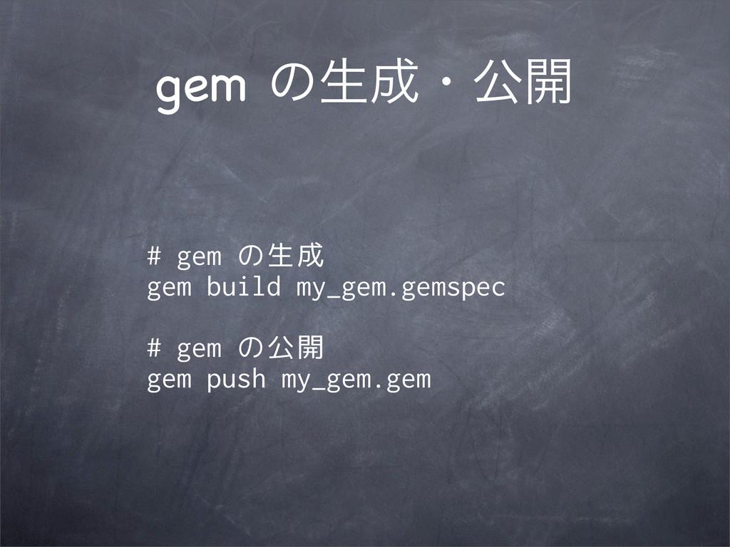 gem ͷੜɾެ։ # gem の生成 gem build my_gem.gemspec #...
