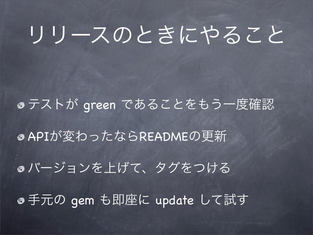 ϦϦʔεͷͱ͖ʹΔ͜ͱ ςετ͕ green Ͱ͋Δ͜ͱΛ͏Ұ֬ API͕มΘͬͨͳΒ...