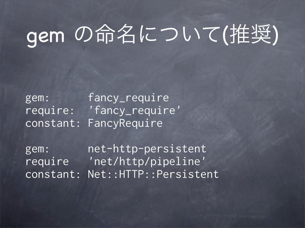 gem ͷ໋໊ʹ͍ͭͯ(ਪ) gem: fancy_require require: 'fa...
