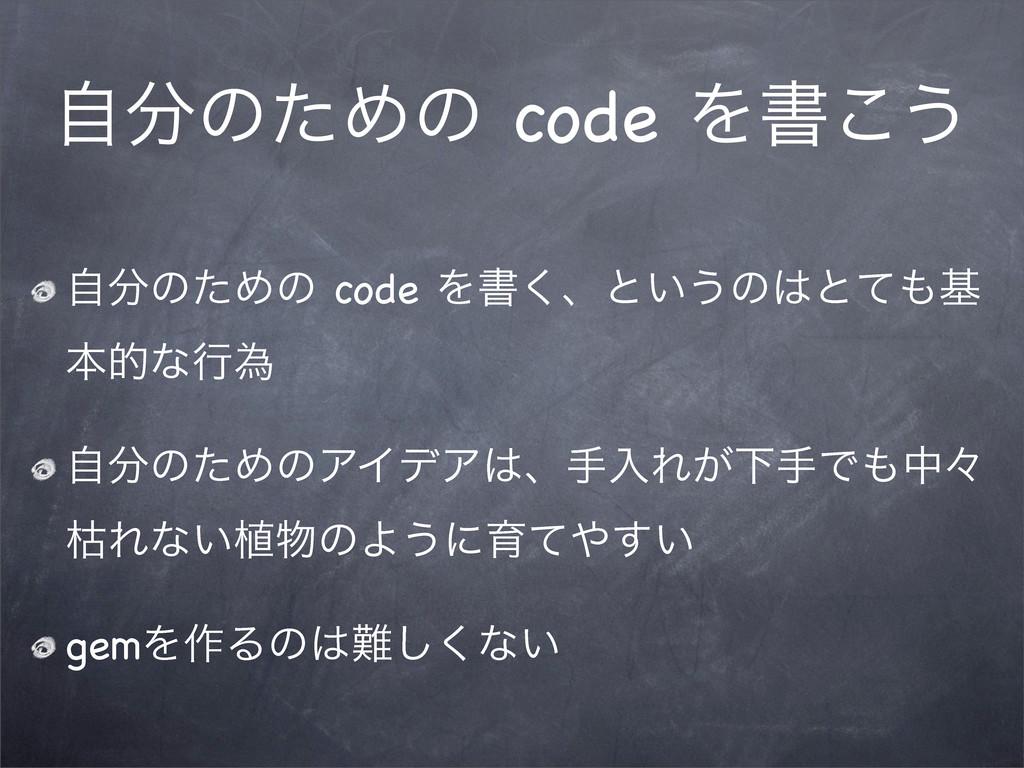 ࣗͷͨΊͷ code Λॻ͜͏ ࣗͷͨΊͷ code Λॻ͘ɺͱ͍͏ͷͱͯج ຊతͳߦ...