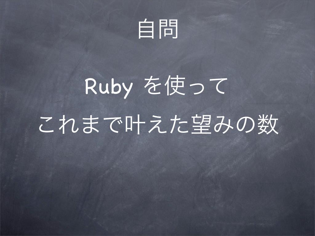 Ruby Λͬͯ ͜Ε·Ͱ͑ͨΈͷ ࣗ