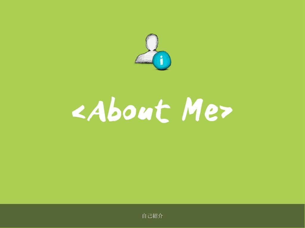 <About Me> ࣗݾհ