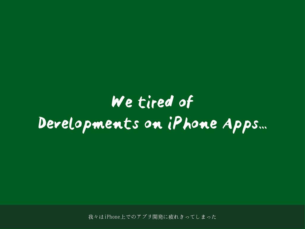 զʑJ1IPOF্ͰͷΞϓϦ։ൃʹർΕ͖ͬͯ͠·ͬͨ We tired of Develop...
