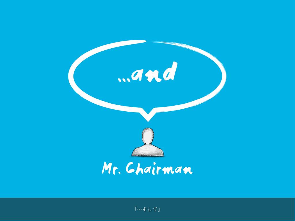 Mr. Chairman ...and ʮʜͦͯ͠ʯ