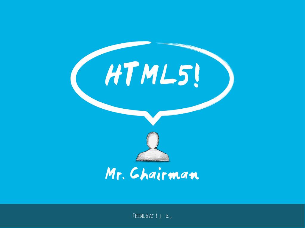 Mr. Chairman HTML5! ʮ)5.-ͩʂʯͱɻ