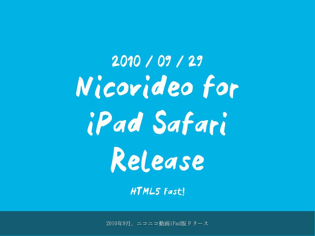 ݄ɺχίχίಈըJ1BE൛ϦϦʔε 2010 / 09 / 29 Nicovide...