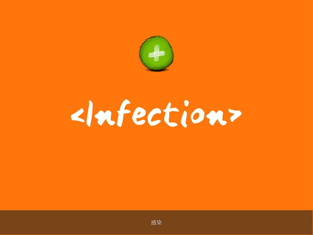 <Infection> ײછ