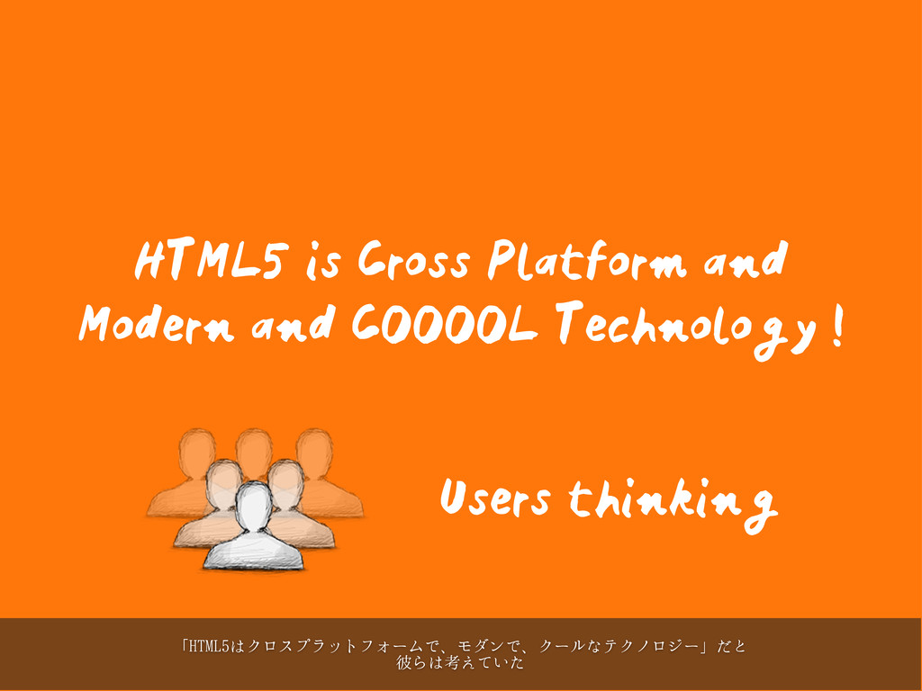 Users thinking HTML5 is Cross Platform and Mode...