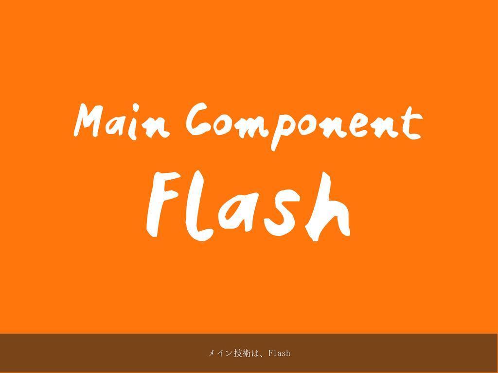 Main Component Flash ϝΠϯٕज़ɺ'MBTI
