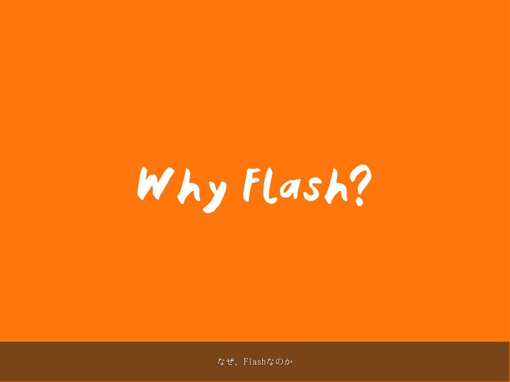 Why Flash? ͳͥɺ'MBTIͳͷ͔