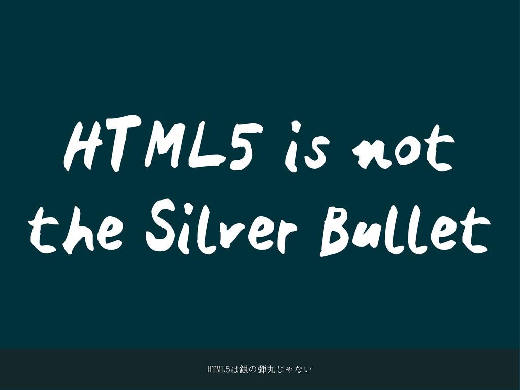HTML5 is not the Silver Bullet )5.-ۜͷؙ͡Όͳ͍