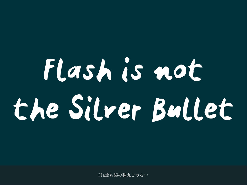 Flash is not the Silver Bullet 'MBTIۜͷؙ͡Όͳ͍