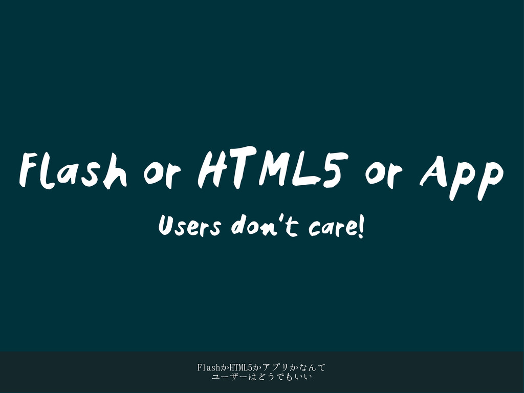 Flash or HTML5 or App Users don't care! 'MBTI͔)...