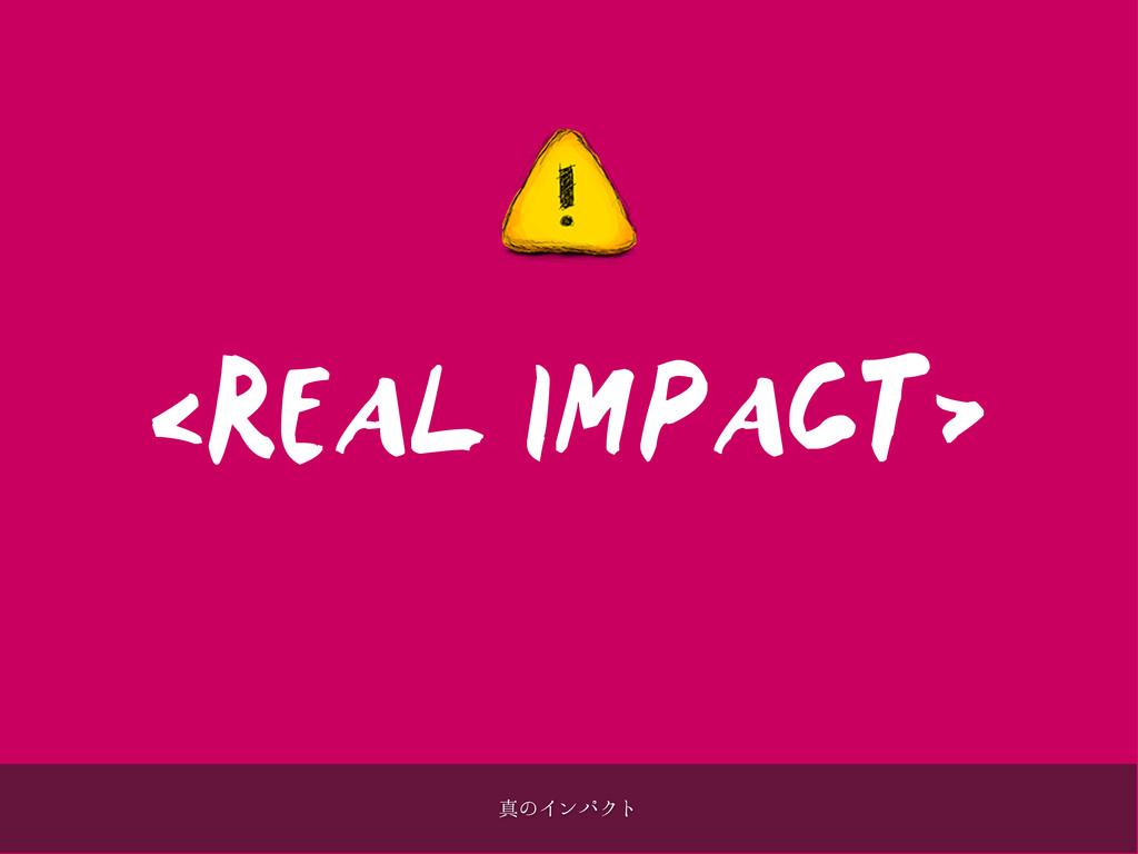 <REAL IMPACT> ਅͷΠϯύΫτ