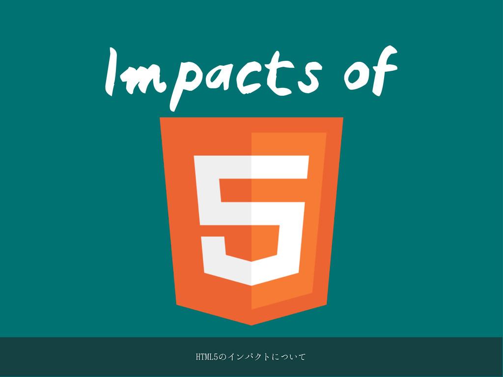 Impacts of )5.-ͷΠϯύΫτʹ͍ͭͯ