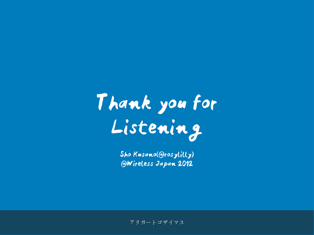 Thank you for Listening Sho Kusano(@rosylilly) ...