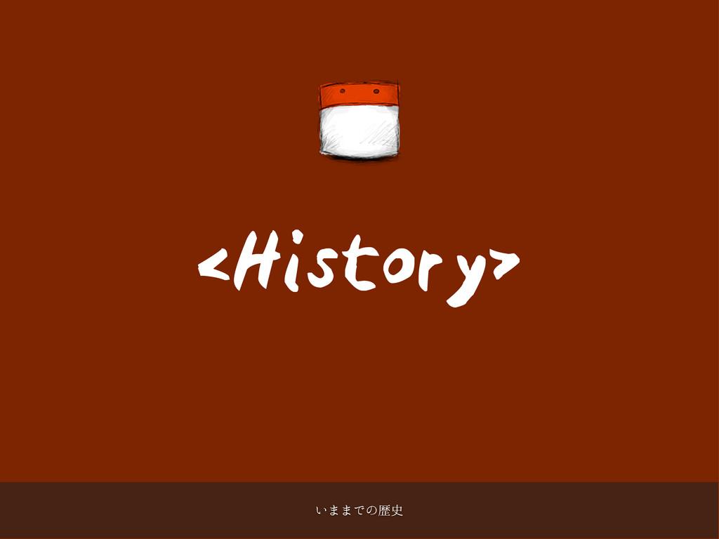 <History> ͍··Ͱͷྺ