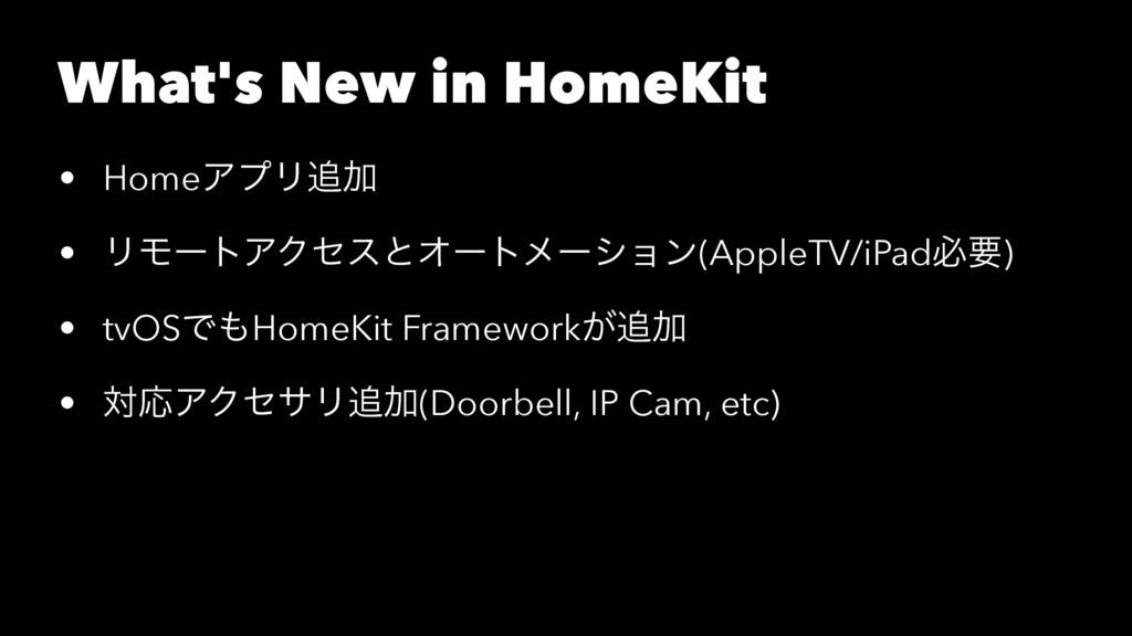 What's New in HomeKit • HomeΞϓϦՃ • ϦϞʔτΞΫηεͱΦʔ...
