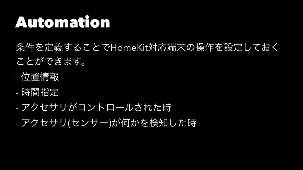 Automation ݅Λఆٛ͢Δ͜ͱͰHomeKitରԠͷૢ࡞Λઃఆ͓ͯ͘͠ ͜ͱ͕Ͱ...