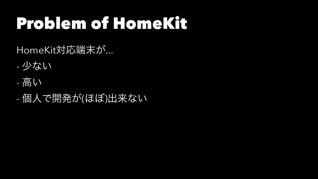 Problem of HomeKit HomeKitରԠ͕... - গͳ͍ - ߴ͍ -...