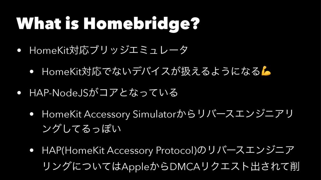What is Homebridge? • HomeKitରԠϒϦοδΤϛϡϨʔλ • Hom...