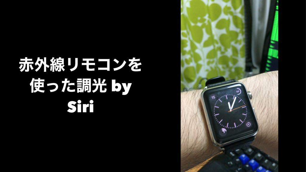 ֎ઢϦϞίϯΛ ͬͨௐޫ by Siri