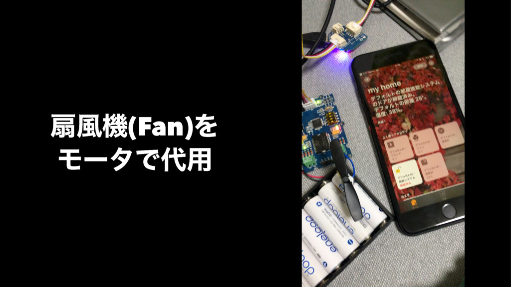 ઔ෩ػ(Fan)Λ ϞʔλͰ༻