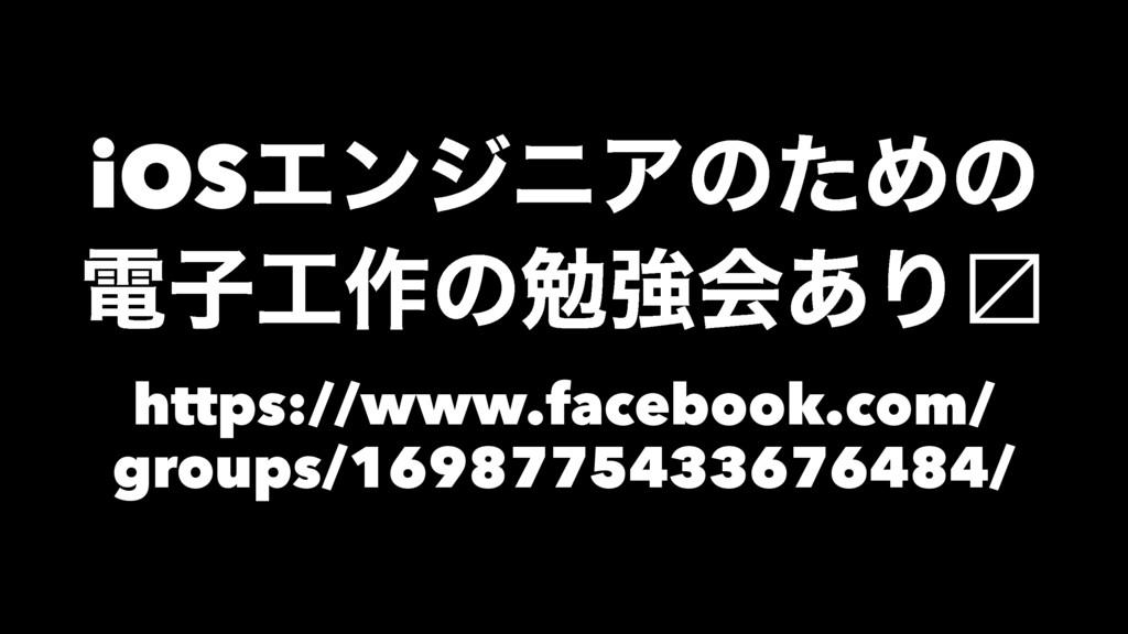 iOSΤϯδχΞͷͨΊͷ ిࢠ࡞ͷษڧձ͋Γ https://www.facebook.c...