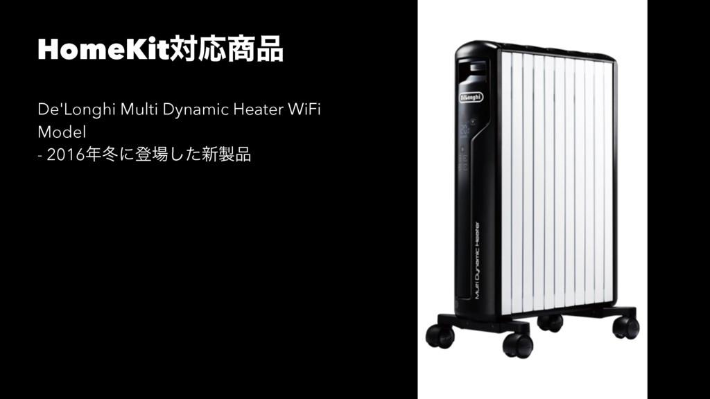 HomeKitରԠ De'Longhi Multi Dynamic Heater WiFi...