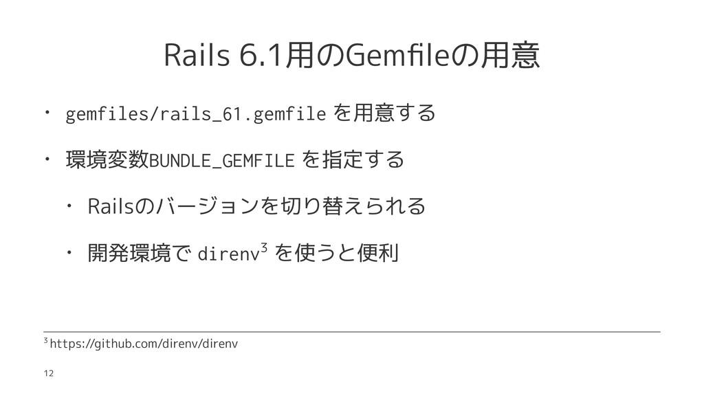 Rails 6.1用のGemfileの用意 • gemfiles/rails_61.gemfil...