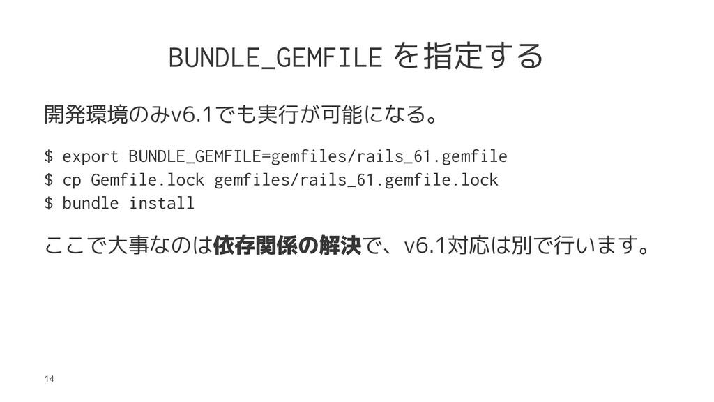 BUNDLE_GEMFILE を指定する 開発環境のみv6.1でも実行が可能になる。 $ ex...