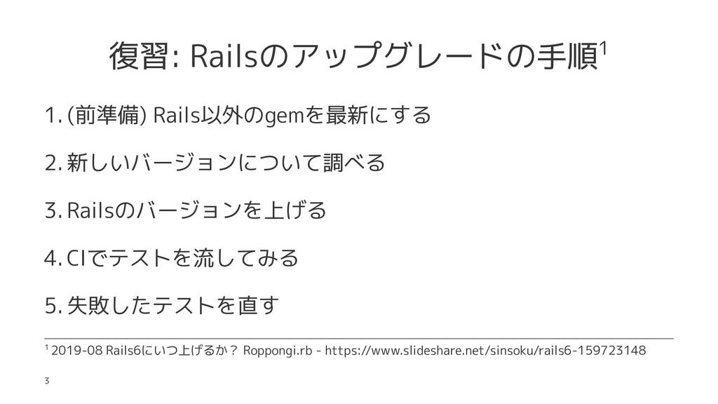 復習: Railsのアップグレードの手順1 1. (前準備) Rails以外のgemを最新にす...