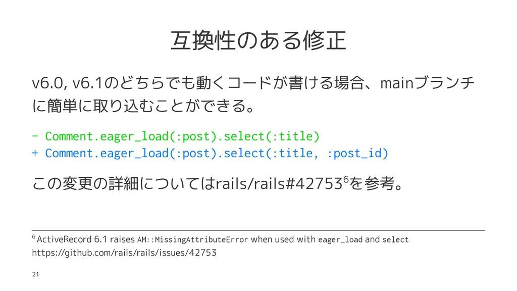 互換性のある修正 v6.0, v6.1のどちらでも動くコードが書ける場合、mainブランチ に...
